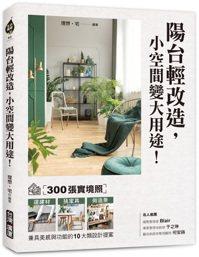 《陽台輕改造,小空間變大用途》作者:理想‧宅出版社:台灣廣廈