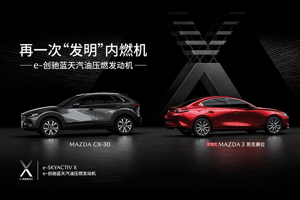 Mazda新世代動力系統Skyactiv-X導入中國市場販售。 圖/Mazda提...