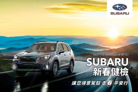 不只保養、升級還有優惠!Subaru新春健檢正式展開