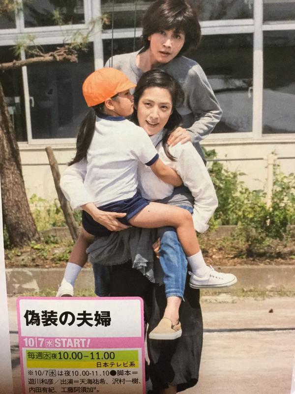 內田有紀與天海祐希曾一起演出「偽裝夫婦」。圖/擷自微博