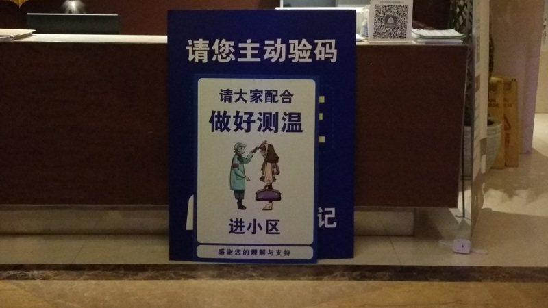 昨日中國大陸新冠肺炎新增確診19例,其中境外移入病例10例,本土占9例。圖為北京一處公寓大廳的告示板。中央社