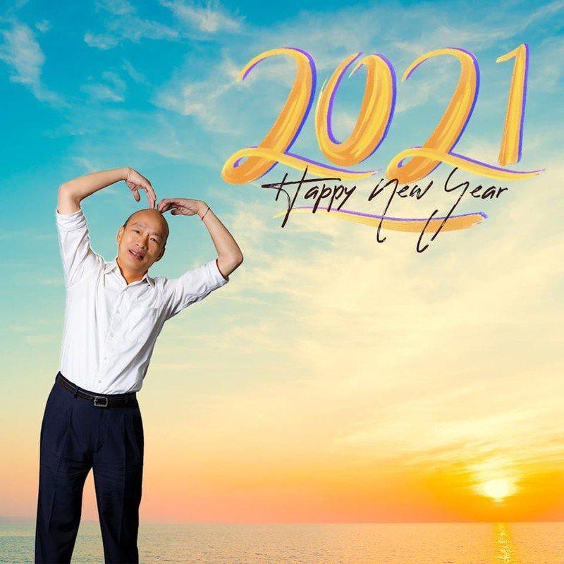 高雄市前市長韓國瑜元旦臉書貼文,期待新的一年有一個滿懷希望的開始。圖/翻攝韓國瑜臉書