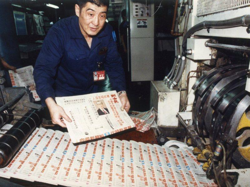 工廠印出增張後第一份聯合報。圖/聯合報系資料照片