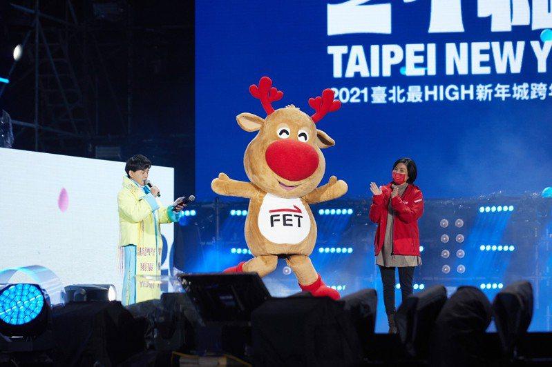 遠傳電信總經理井琪(右)受邀上台,與民眾一同迎接2021。遠傳電信/提供