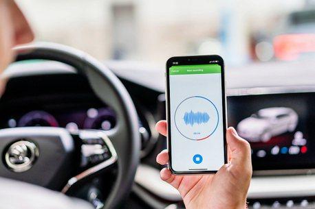 準確率高達9成!SKODA公布「聽聲」分析故障App應用程式
