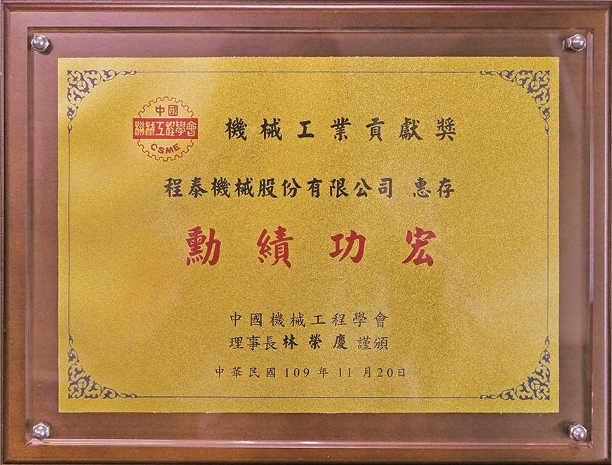 程泰機械獲中國機械工程學會頒贈「機械工業貢獻獎」獎牌。 程泰機械/提供