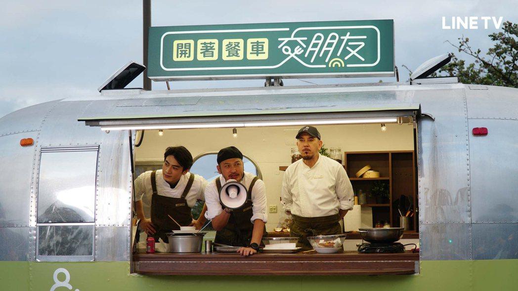 由香港影帝黃秋生(右起)、藝人KID、宋柏緯共同主持的美食實境節目「開著餐車交朋