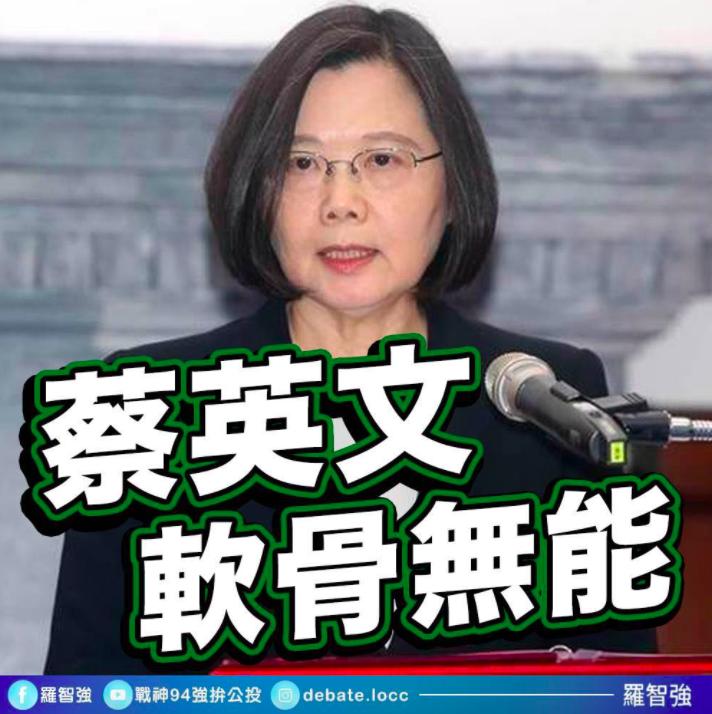 羅智強今天在臉書表示,陳水扁、馬英九都沒開放萊豬,蔡英文卻開放了,羅智強嗆蔡,「不是妳解決了難題,而是妳軟骨無能,好嗎?」圖/擷取自羅智強臉書