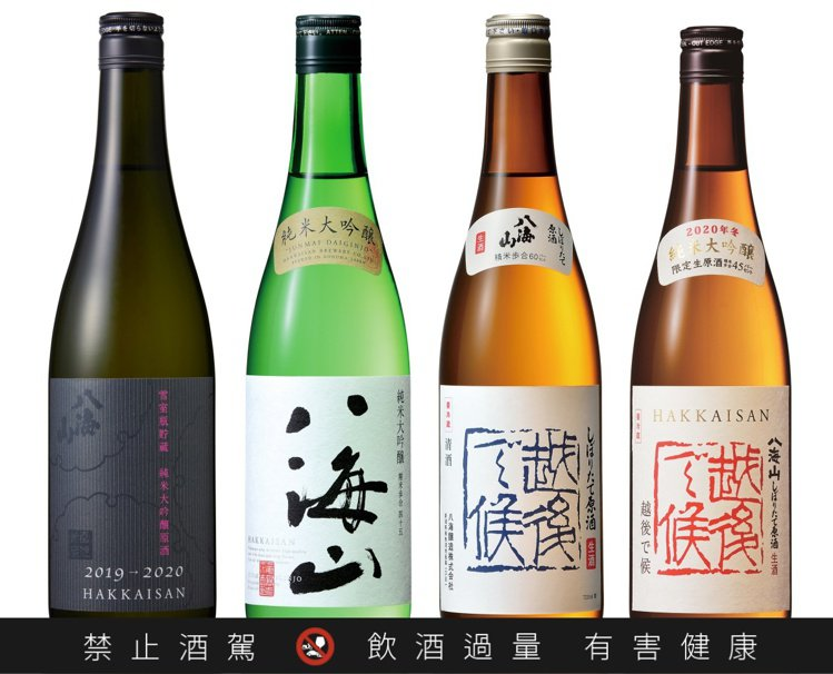 八海山全系列酒款。圖/八海釀造提供。提醒您:禁止酒駕 飲酒過量有礙健康。