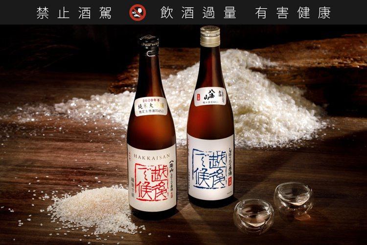 「越後之候」《青》與《赤》純米大吟釀生原酒2020版生原酒。圖/八海釀造提供。提...