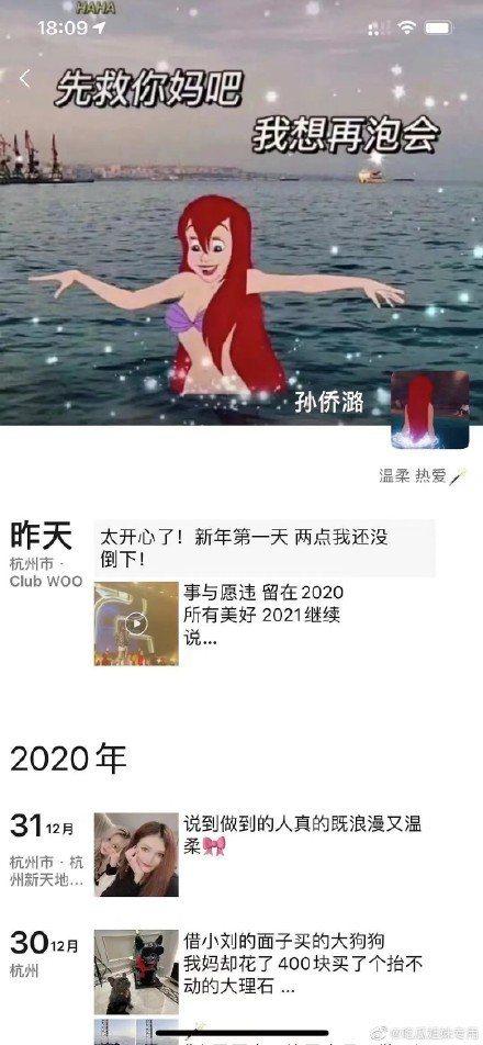 孫僑潞在朋友圈的最後一條訊息曝光。圖/摘自微博