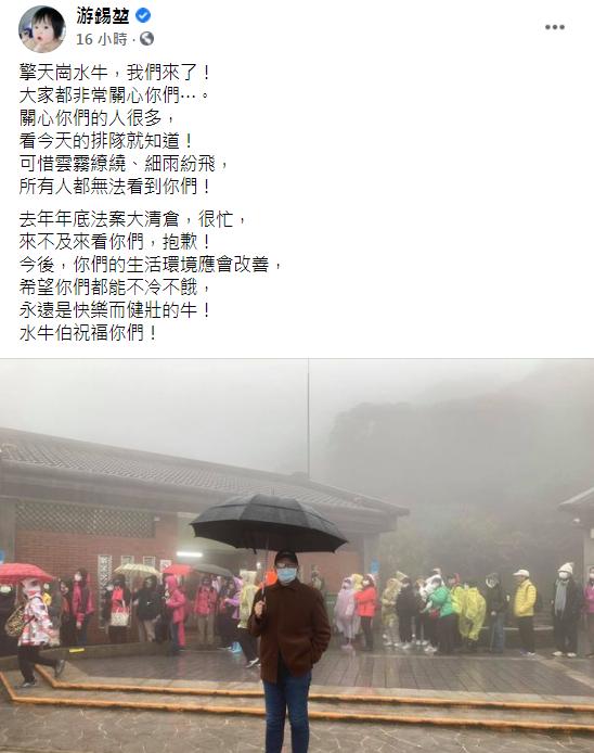 立法院長游錫堃2日曾上陽明山,但因天候沒有看到水牛。在他的臉書貼文下,不少民眾留言為水牛請命。圖/翻攝游錫堃臉書