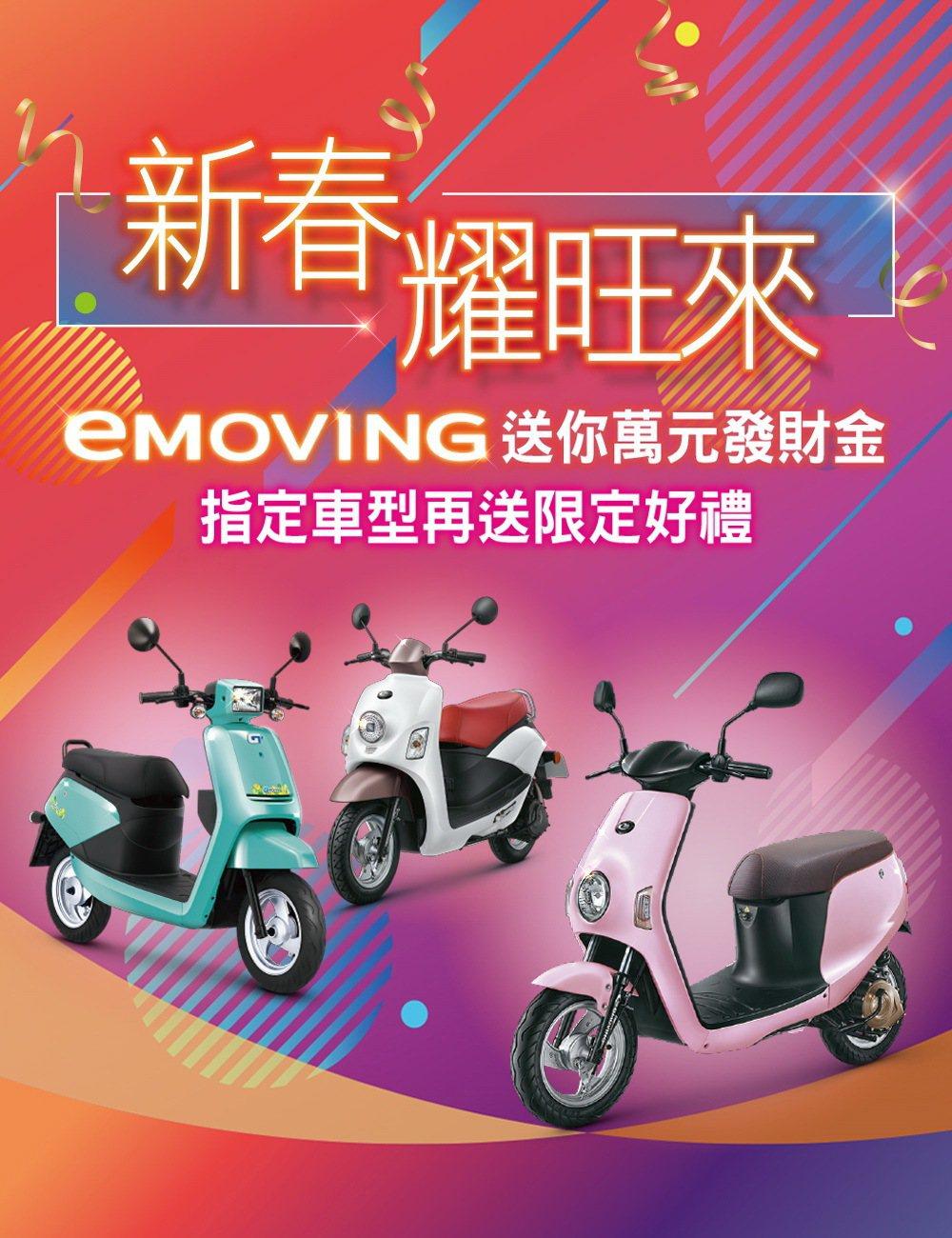 eMOVING全車系新春送萬元發財金。 圖/中華汽車提供