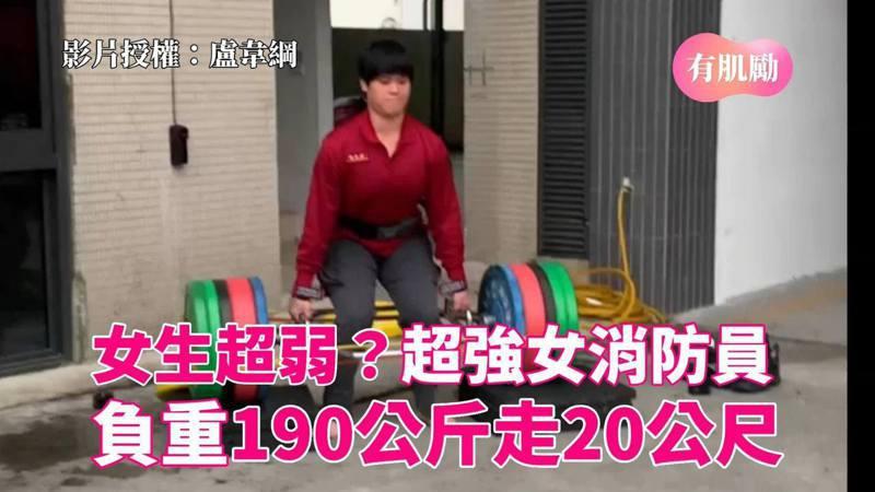 消防員葉松江可負重190公斤,行走20公尺。 圖由盧韋綱提供