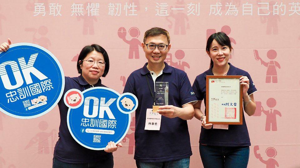 OK忠訓國際員工榮獲優秀身心障礙勞工獎。OK忠訓國際/提供