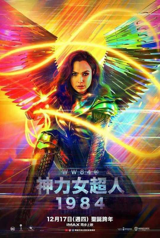 《神力女超人1984》中文海報,12月17日上映