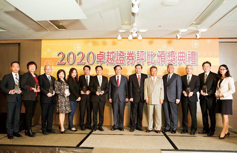 2020卓越證券評比頒獎典禮。