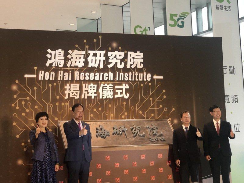 鴻海研究院今天舉行揭牌儀式。記者蕭君暉/攝影