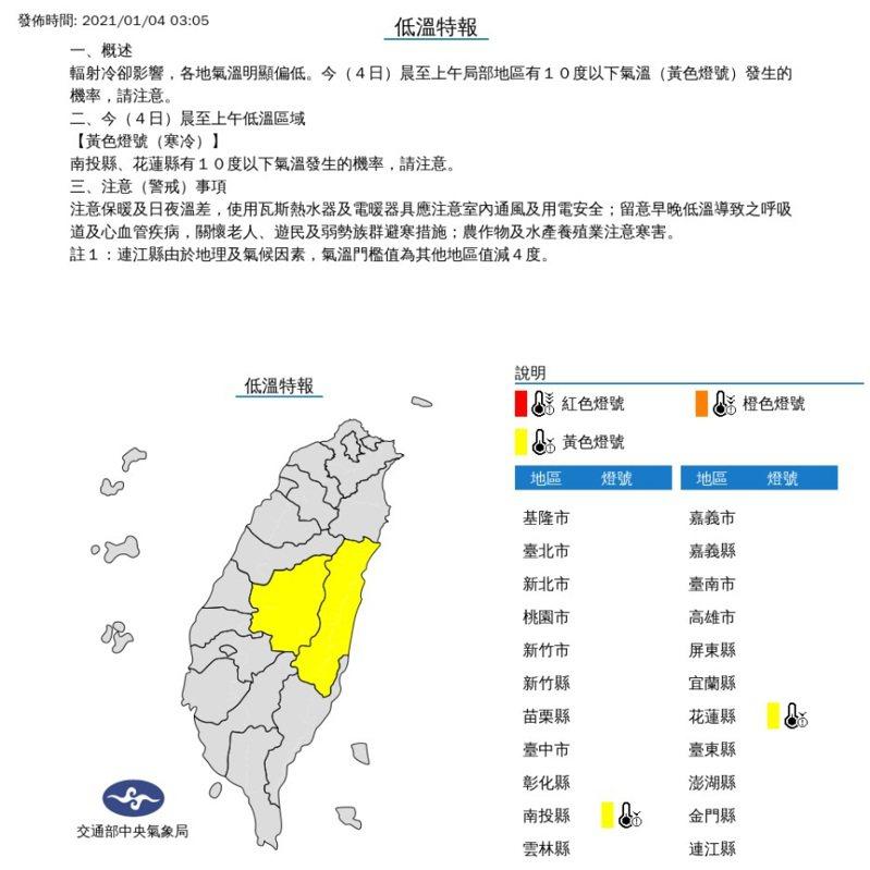 中央氣象局針對南投花蓮發布低溫特報。圖/中央氣象局提供