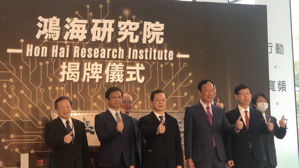 鴻海研究院今天舉行揭牌儀式與人員布達典禮。記者蕭君暉/攝影