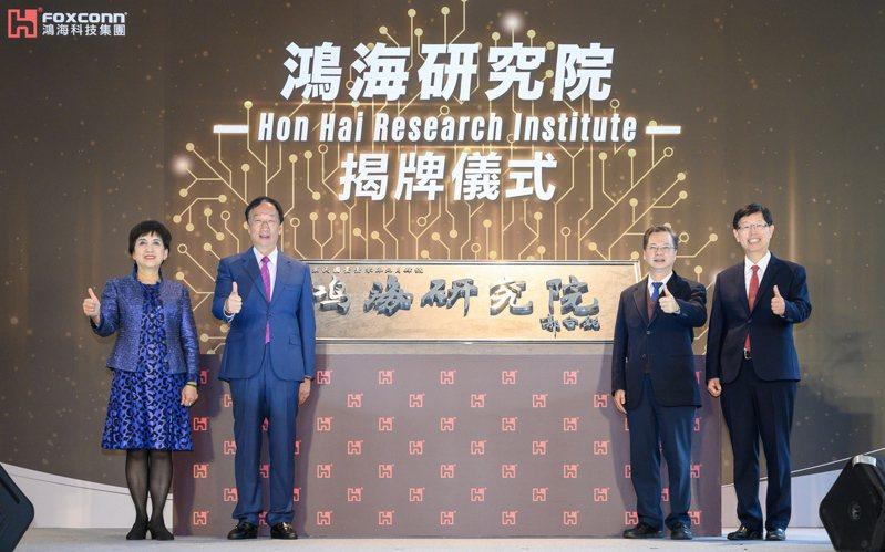 鴻海研究院正式揭牌。鴻海/提供