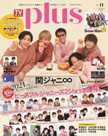 「關8」今年元月本來有受到矚目的演藝界活動,還登上雜誌特刊封面,但橫山裕(左二)