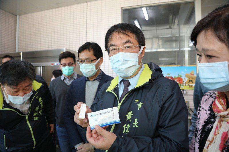 台南市長黃偉哲上午到大成國中,以試劑檢視營養午餐使用的豬肉。圖/市府提供