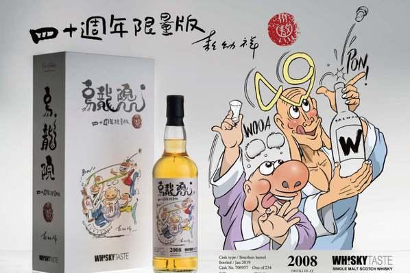敖幼祥親自選酒《烏龍院》40週年紀念威士忌限量預售