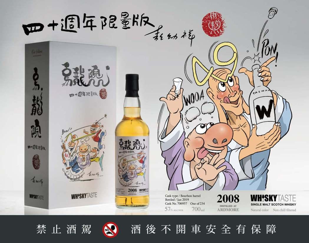 敖幼祥授權,烏龍院創作四十週年紀念威士忌。圖/摘自Whisky TASTE 威士...