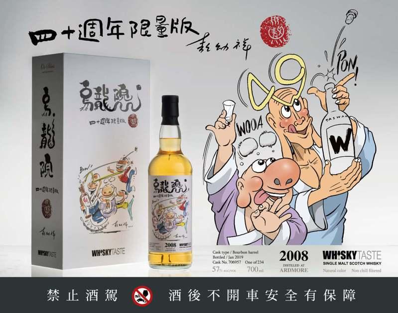 敖幼祥授權,烏龍院創作四十週年紀念威士忌。圖/摘自Whisky TASTE 威士忌烈酒品味展臉書。提醒您:禁止酒駕 飲酒過量有礙健康。