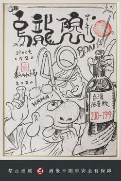 敖幼祥簽名手繪原稿,只限定發行於首款威士忌紀念書冊圖。/摘自Whisky TAS...