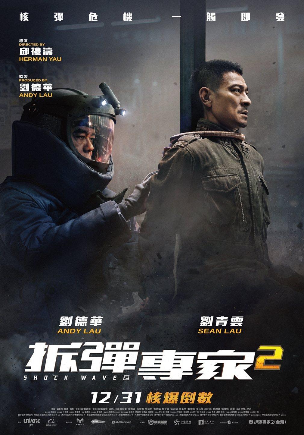 「拆彈專家2」是跨年檔期叫好叫座的華人大片。圖/華映提供