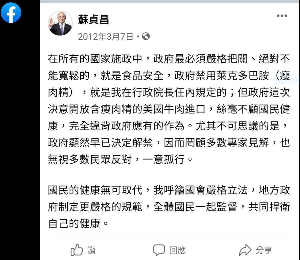 網友找出行政院長蘇貞昌2012年反萊牛的臉書貼文,直批蘇如今的說法「自打臉」。圖...
