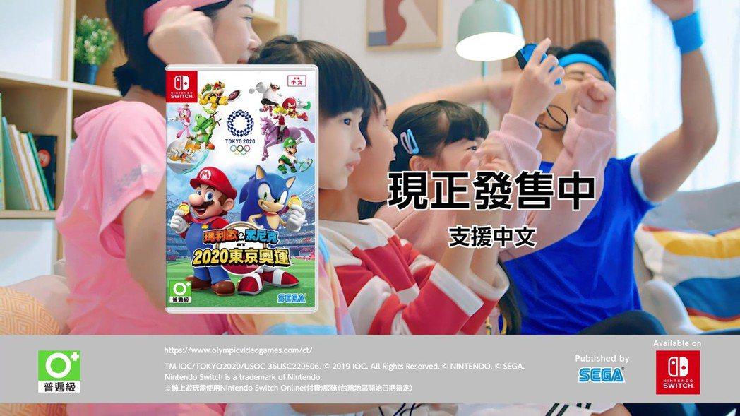 《瑪利歐&索尼克 AT 2020東京奧運》售價:1,590|遊戲人數1~4人