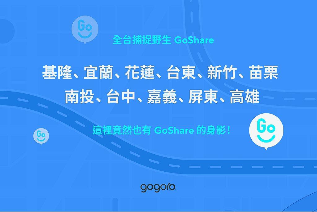 GoShare移動共享服務從基隆、宜蘭、花蓮、台東、新竹、苗栗,到南投、台中、嘉...