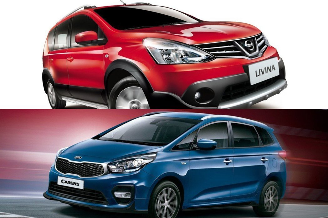Nissan Livina與Kia Carens兩款國產車在2021年起都已從自...