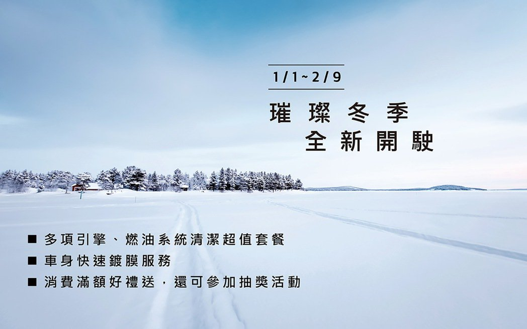 KIA總代理台灣森那美起亞汽車冬季健檢開跑,自2021年1月1日至2月9日止,預...