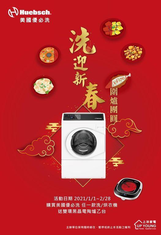 買美國優必洗Huebsch洗/乾衣機任一機種,就送雙環黑晶電陶爐。 上洋/提供