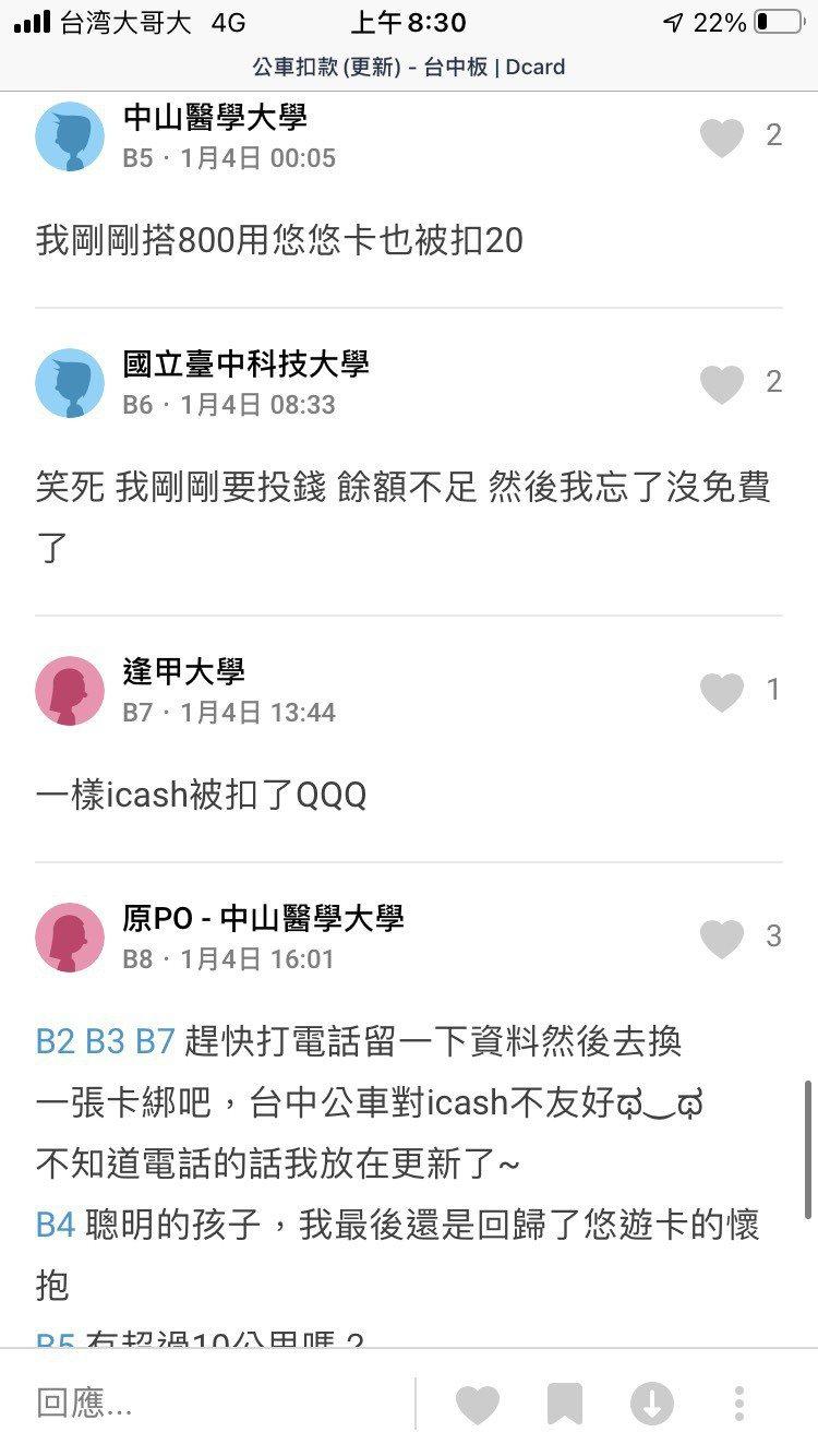 台中市新公車政策必須綁卡,但網路上出現不少綁卡被扣款的狀況。圖/江肇國提供