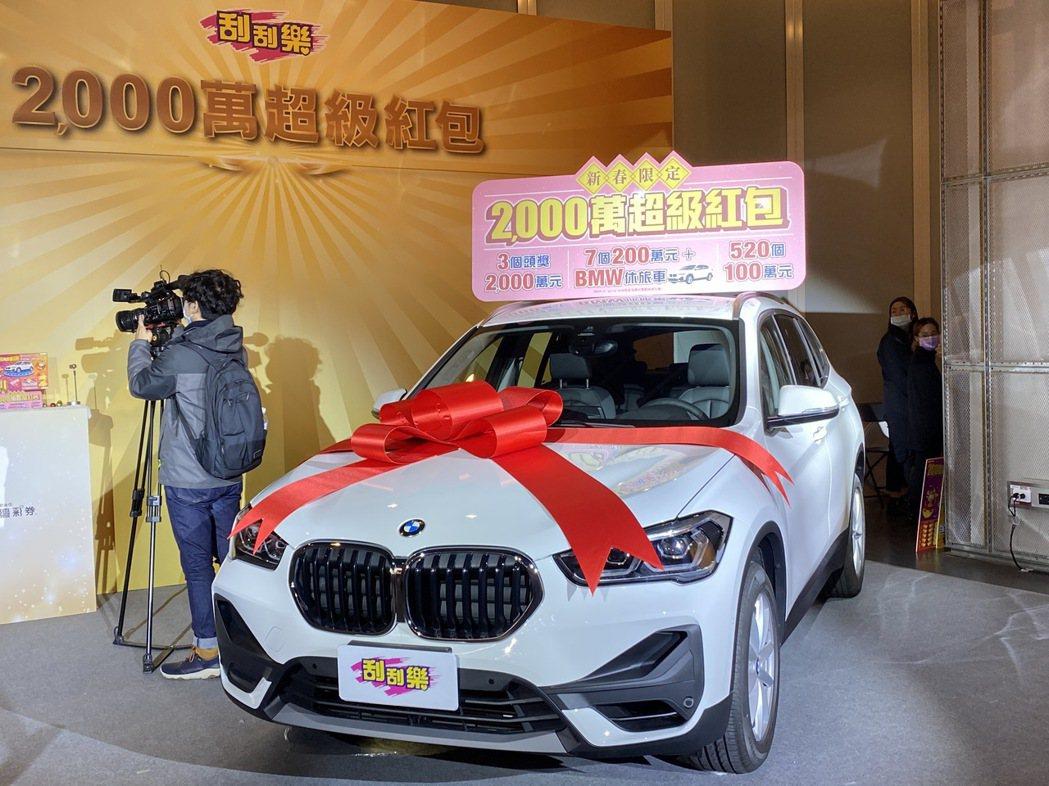 台彩公司上午公布刮刮樂2,000萬超級紅包銷售方案,二獎的商品獎項選用BMW旗下...