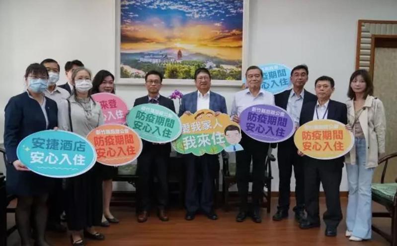 新竹縣政府已請各旅宿提出「安心旅宿」優惠方案,並獲多家業者響應,提供上千間客房。圖/新竹縣政府提供
