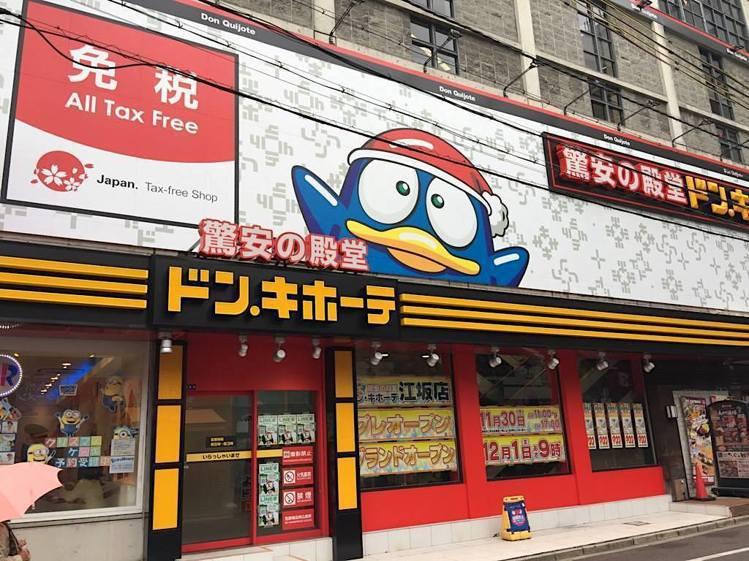 日本平價連鎖雜貨店「驚安殿堂唐吉訶德」確定登台。圖/取自驚安殿堂唐吉訶德臉書粉專