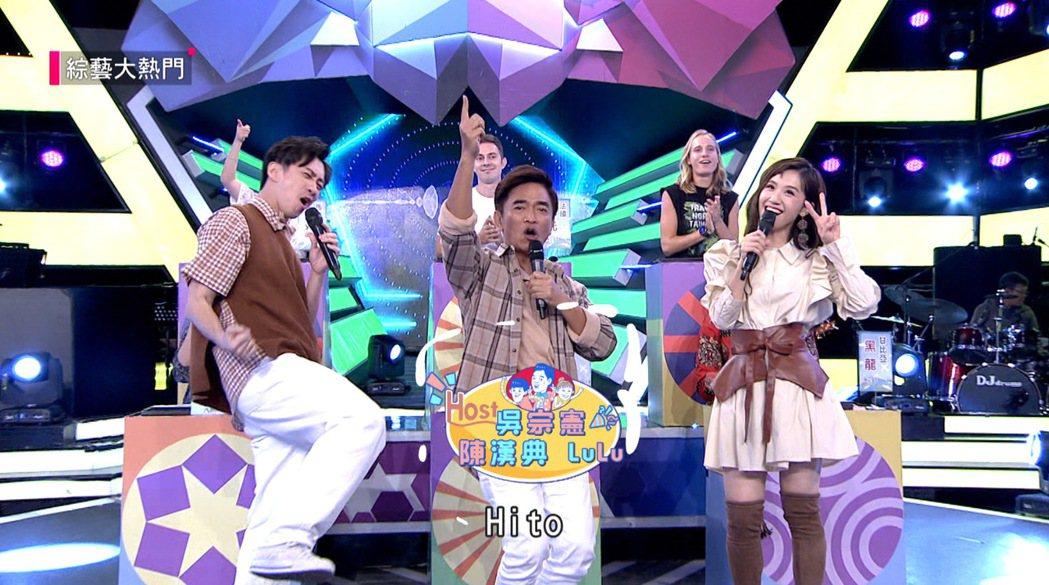 吳宗憲(中)主持的「綜藝大熱門」明天也將在中天綜合台播出。圖/中天提供