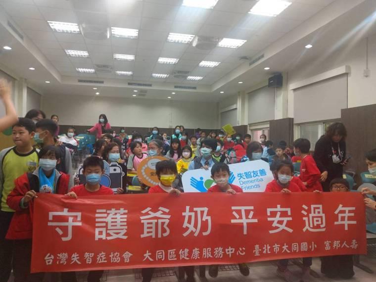 有鑑於年節是失智者走失的高峰期,台灣失智症協會今日與台北市大同區大同國小、台北市...