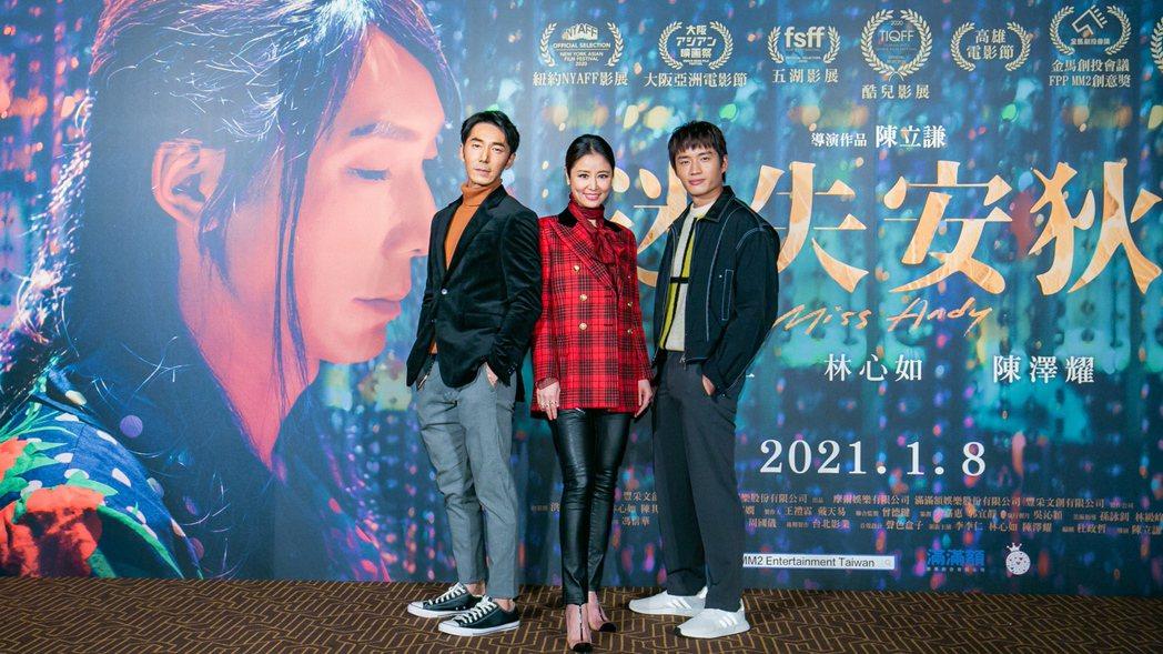李李仁、林心如以及陳澤耀出席「迷失安狄」首映會。圖/滿滿額提供