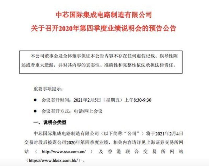 中芯國際5日晚間發布,將於2月4日交易時段後公告2020年第4季財報,並於2月5日透過電話舉行「2020年第4季財報說明會」。圖/中芯國際公告