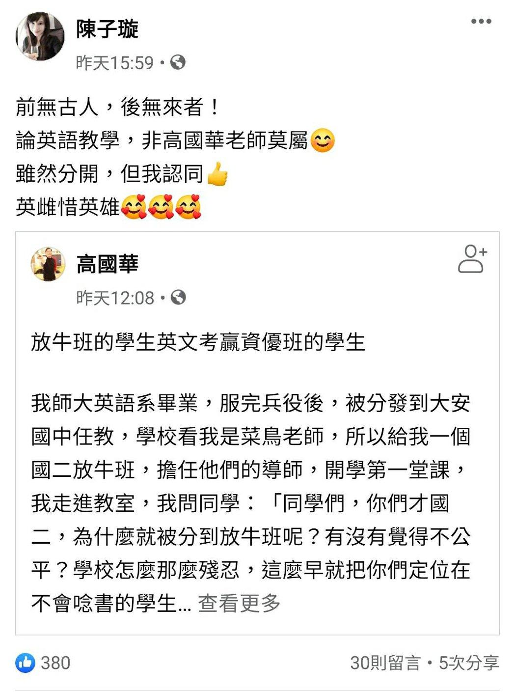 高國華5日發文,陳子璇轉發文章回應讓許多網友霧裡看花。圖/擷自陳子璇臉書