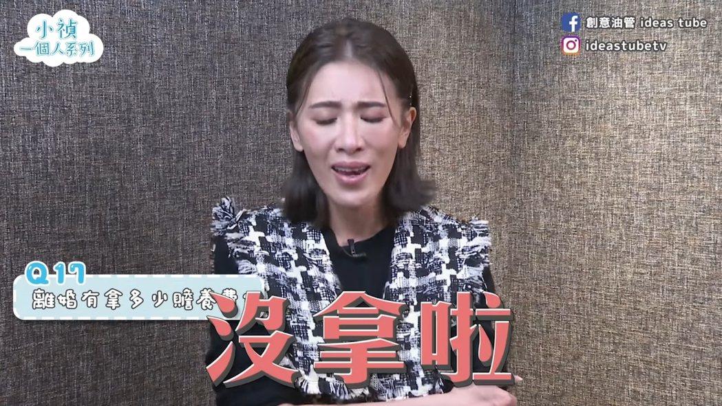 小禎公開離婚後贍養費的真相。 圖/擷自Youtube