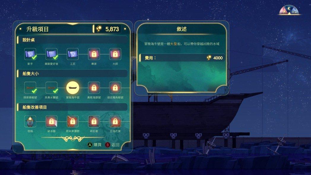 燈火收集的夠多,就可以將船隻升級,擴建或是蓋其它的建築物
