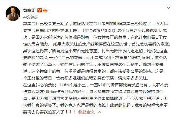 黃曉明發文護家人。圖/擷自微博